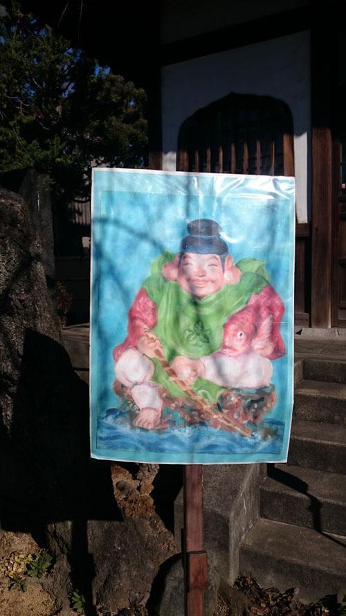 青雲寺の恵比寿様