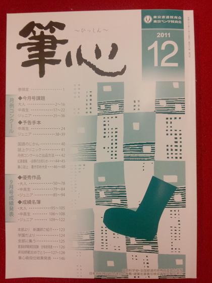 2011.11.25浅田 筆心12月号.jpgのサムネール画像