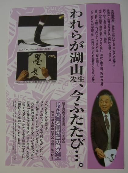 2011.11.25浅田 續木湖山先生1.JPG