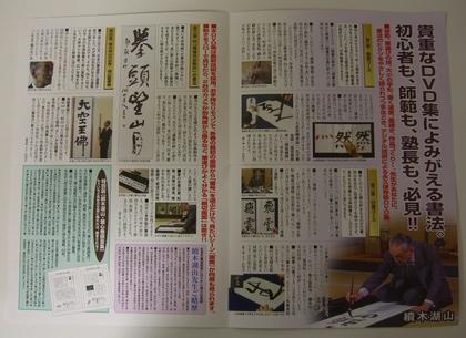 2011.11.25浅田 續木湖山先生2.JPG